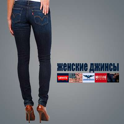womanjeans